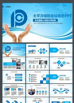 中国太平洋保险集团蓝色PPT2017年