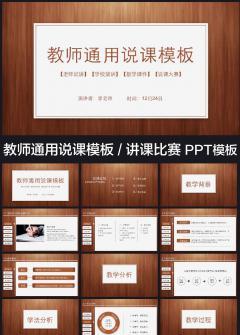 教学教师培训说课讲课教育课件PPT模板