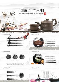 中国风茶艺术风格ppt动态模板