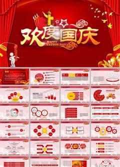 红色中国风国庆节工作总结ppt模板