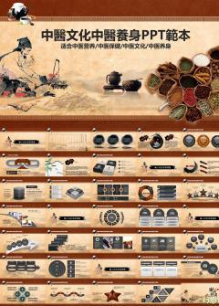 中国风中医养生/中医文化 宣传动态ppt模板