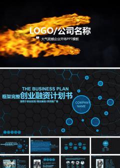 火龙视频片头欧式创业融资计划书ppt模板