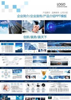 商业产品展示/企业简介/企业宣传/产品介绍ppt动态模板