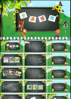 可爱儿童幼儿园教育卡通课件黑板PPT模板