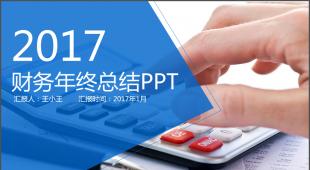 2017财务年终总结PPT