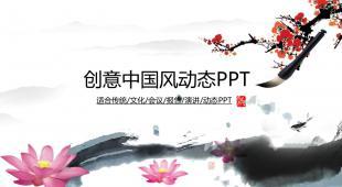 创意中国风动态ppt文化传统/会议报告/演讲ppt