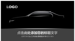 黑色时尚汽车行业PPT模板