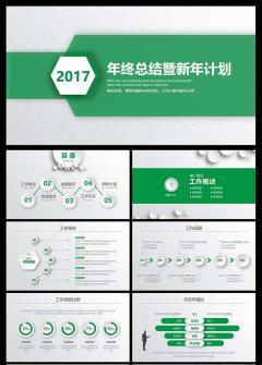 2017年工作总结计划汇报商务PPT模板