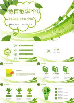 绿色清新信息化教学设计说课PPT模板