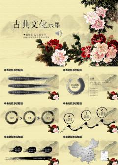 中国风古典墨水富贵花开商用ppt动态模板