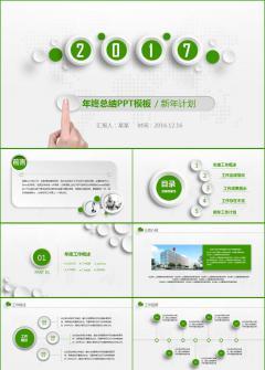 绿色清新简约微立体工作总结新年计划ppt模板