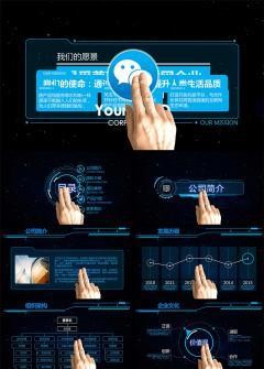 震撼企业公司简介宣传片动画PPT介绍动态模板