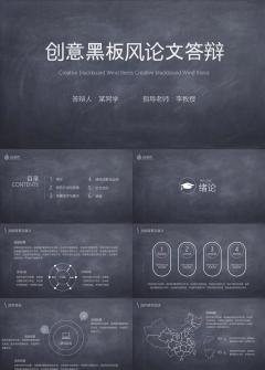 创意黑板风格论文答辩ppt动态模板