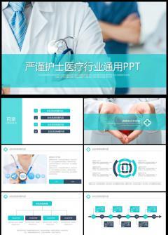 精美时尚护士医疗行业通用ppt动态模