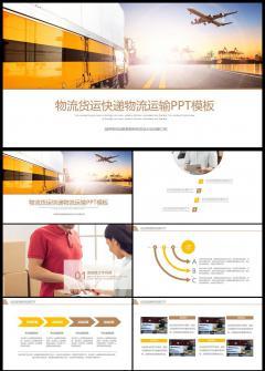 专业物流货运快递物流运输公司通用PPT模板