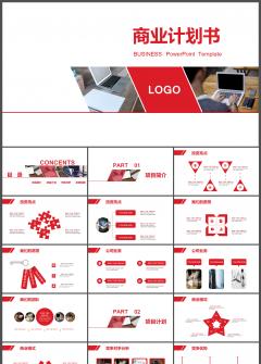 红色简约时尚商业计划书模板.pptx