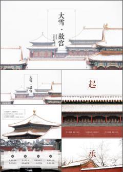 唯美中国风故宫摄影画册布局排版PPT模板