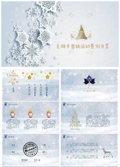 唯美立体雪花圣诞营销活动策划ppt 圣诞庆典 年会策划