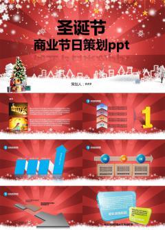 圣诞节商业节日动态ppt