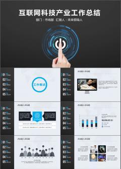 互联网科技产业公司工作总结