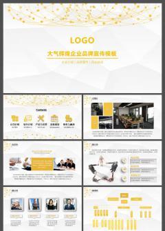大气辉煌企业介绍品牌宣传动态PPT模板