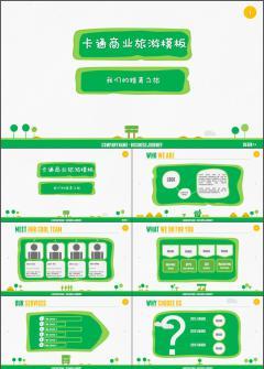 卡通商业旅游公司介绍宣传动态PPT模板