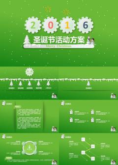 绿色系圣诞节活动策划方案书ppt动态
