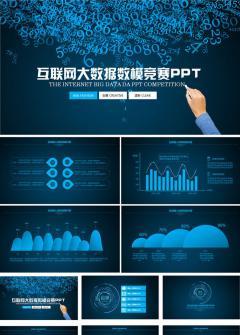 互联网大数据数模竞赛数据分析PPT模版