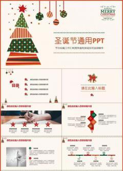 45圣诞欢乐通用简约工作汇报PPT模板