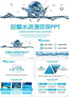 清新水�Y源�|��s用水公益�h保PPT模板
