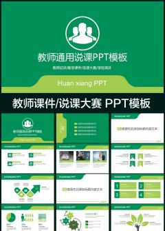 教师通用说课PPT模板绿色清新风格