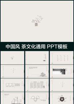 书籍款中国风古风PPT 学校老师课件教育课件大气动态PPT模板