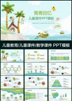 淡彩清新儿童教学小学课堂教师演示课件模板