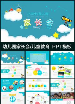 创意幼儿园小学生新学期家长会PPT模板