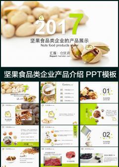 创意美食果干坚果有机食品销售业绩PPT