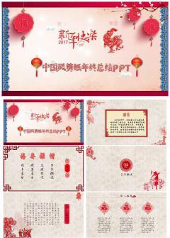 中国红剪纸年终总结ppt  计划总结ppt  新年计划