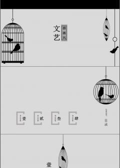 简约素雅文艺插画 小鸟与笼子ppt动态模板