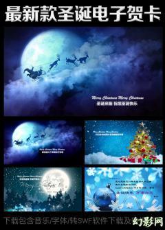 2016猴年圣诞节电子贺卡PPT模板