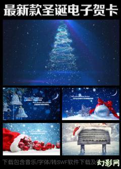 蓝色唯美圣诞节电子贺卡圣诞快乐PPT模板