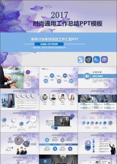 大气紫烟时尚通用工作总结暨商务工作计划PPT模板
