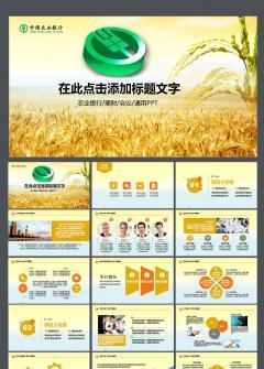 中国农业银行工作总结计划汇报PPT模板