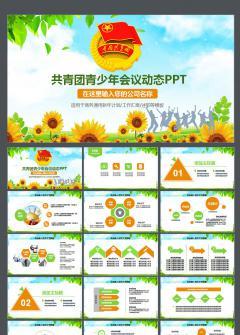 青春正能量团委五四青年节共青团PPT模板