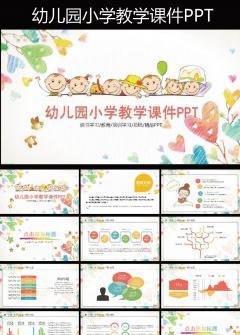 清新多彩手绘卡通幼儿园教育培训课件