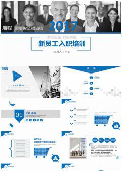 2017蓝色简约商务企业新员工入职培训通用PPT模板