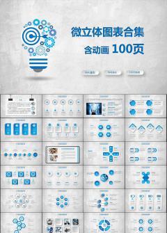 100页蓝色精美微立体图表含动画图表
