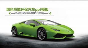 时尚绿色兰博基尼汽车ppt动态模板