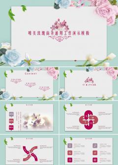 玫瑰鲜花商务通用工作总结计划PPT模板