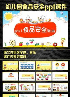 幼儿园食品安全教育ppt课件