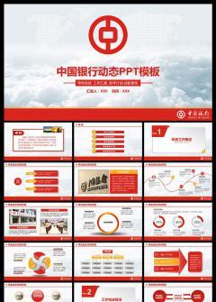 最新红色大气中国银行动态PPT模板