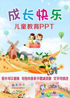 最新幼儿园儿童成长快乐教育课件PPT模板